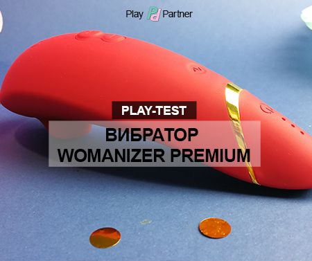 Womanizer Premium тест-драйв вибратора