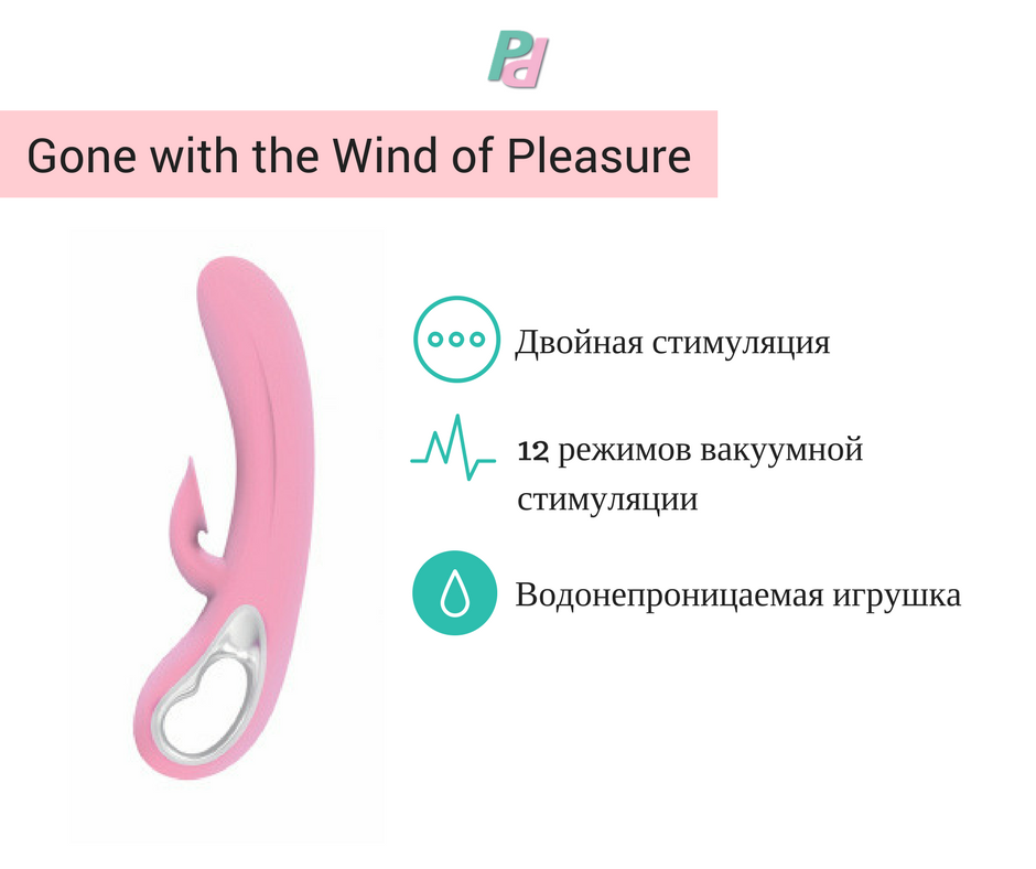 Wind of pleasure