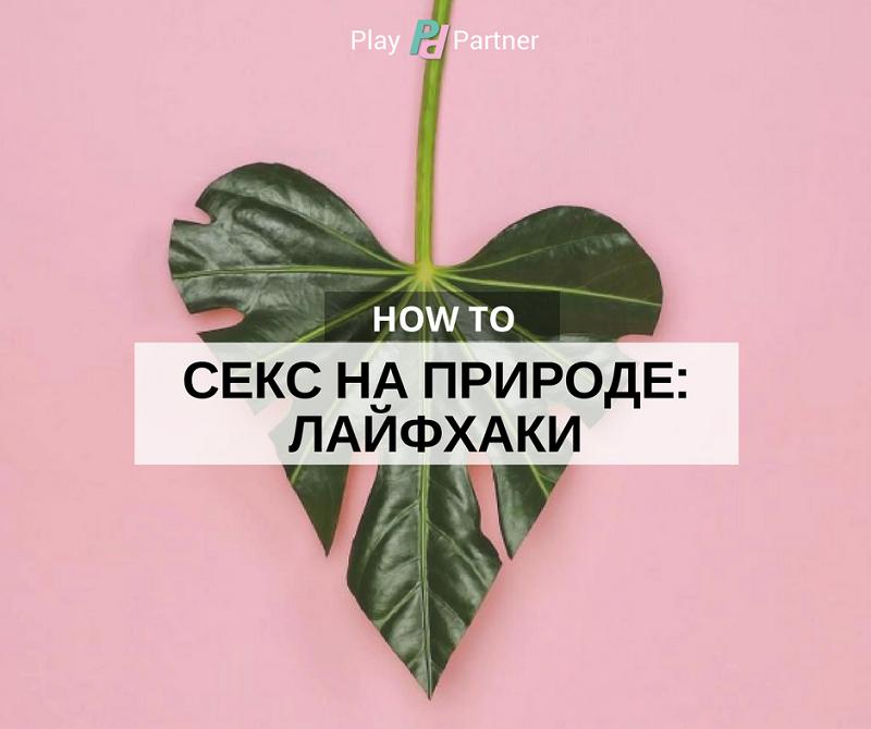 vilazka-na-prirodu-seks