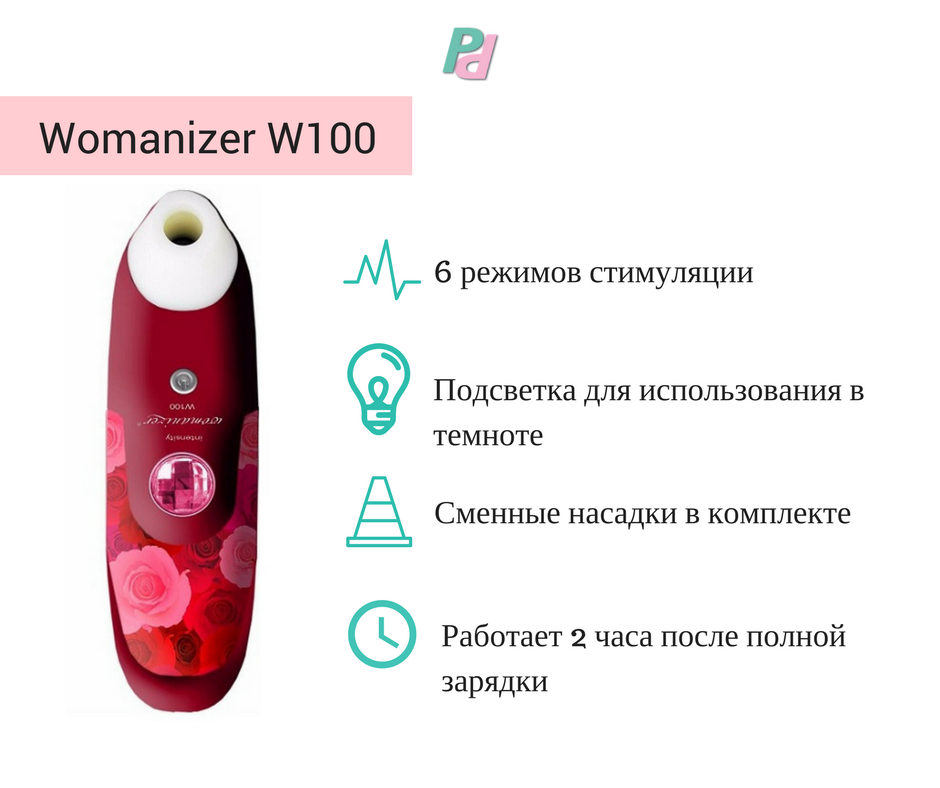 Womanizer W100