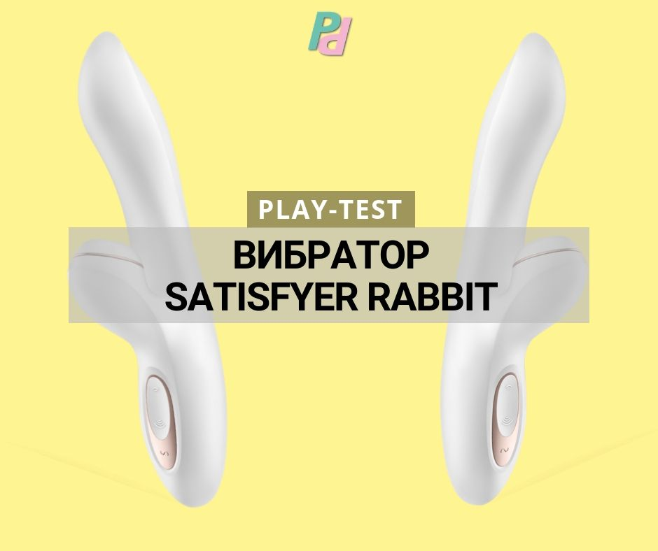 Satisfyer Rabbit2.jpg